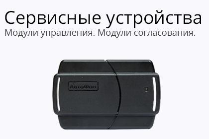 Сервисные устройства